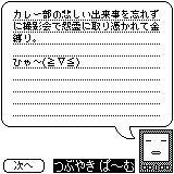 つぶやきぱ〜む1